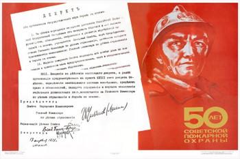 1419. Советский плакат: 50 лет советской пожарной охраны. Декрет.