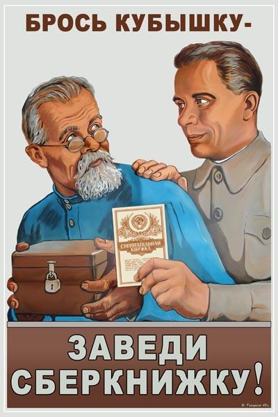 142. Советский плакат: Брось кубышку - заведи сберкнижку!