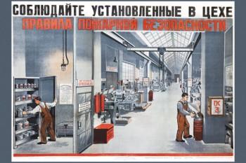 1420. Советский плакат: Соблюдайте установленные в цехе правила пожарной безопасности