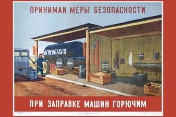 1421. Советский плакат: Принимай меры безопасности при заправке машин горючим