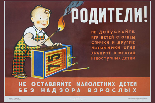 1422. Советский плакат: Родители! Не оставляйте малолетних детей без надзора взрослых