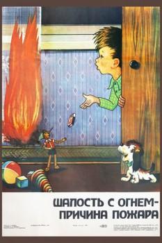 1423. Советский плакат: Шалость с огнем - причина пожара