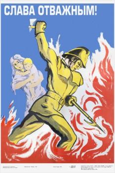 1424. Советский плакат: Слава отважным!