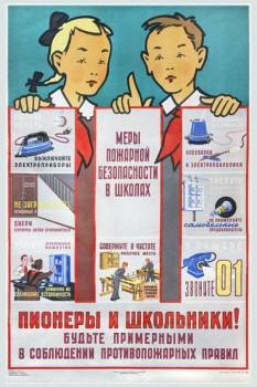 1425. Советский плакат: Пионеры и школьники! Будьте примерными в соблюдении противопожарных правил.