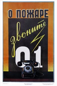 1426. Советский плакат: О пожаре звоните 01