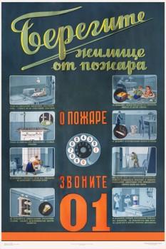 1427. Советский плакат: Берегите жилище от пожара
