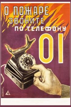 1428. Советский плакат: О пожаре звоните по телефону 01