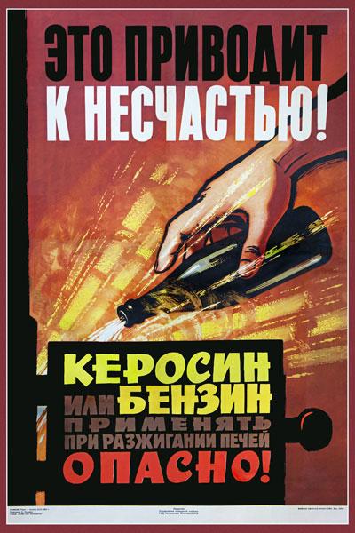 1429. Советский плакат: Это приводит к несчастью! Керосин или бензин применять при разжигании печей опасно!
