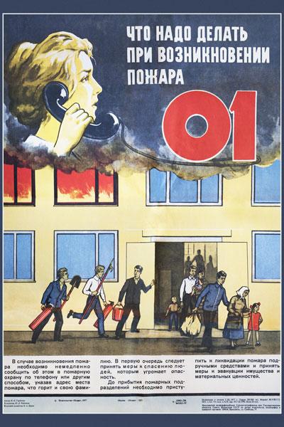 1430. Советский плакат: Что надо делать при возникновении пожара. 01.