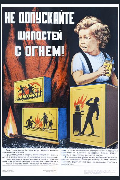 1431. Советский плакат: Не допускайте шалости с огнем!