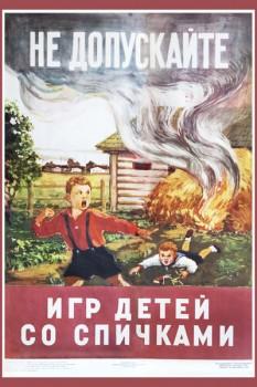 1432. Советский плакат: Не допускайте игр детей со спичками