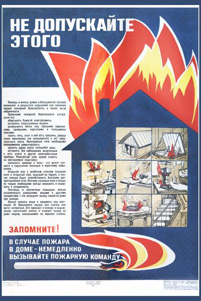 1433. Советский плакат: Не допускайте этого