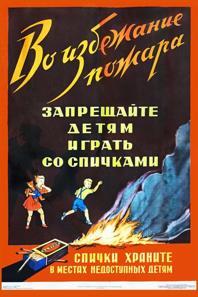 1434. Советский плакат: Во избежании пожара запрещайте детям играть со спичками