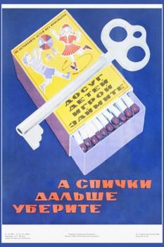 1437. Советский плакат: Досуг детей займите, а спички дальше уберите