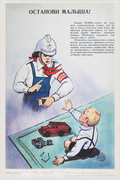 1438. Советский плакат: Останови малыша!