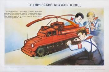 1439. Советский плакат: Технический кружок ЮДПД