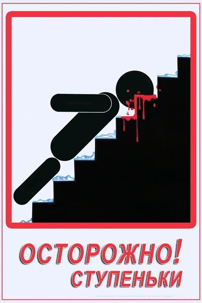 144. Советский плакат: Осторожно! Ступеньки.