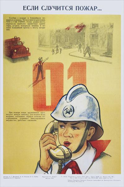 1440. Советский плакат: Если случится пожар...