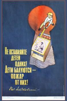 1441. Советский плакат: Не оставляй детей одних! Дети балуются - пожар от них!