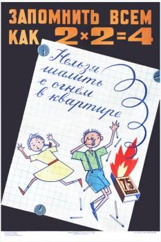 1442. Советский плакат: Запомнить всем, как 2 Х 2 = 4. Нельзя шалить с огнем в квартире.