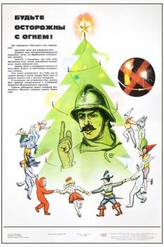 1443. Советский плакат: Будьте осторожны с огнем!