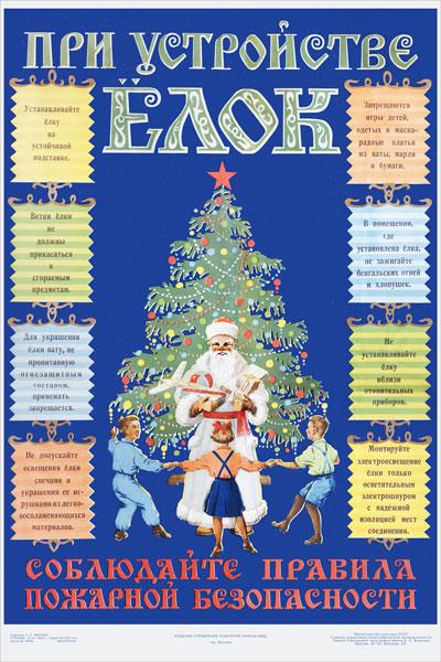 1444. Советский плакат № 1: При устройстве елок соблюдайте правила пожарной безопасности
