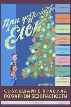 1445. Советский плакат № 2: При устройстве елок соблюдайте правила пожарной безопасности