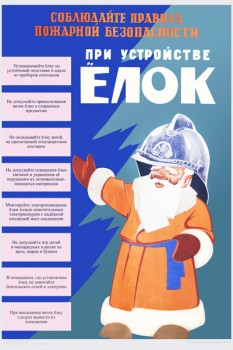 1446. Советский плакат № 3: Соблюдай правила пожарной безопасности при устройстве елок