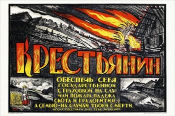 1447. Советский плакат: Крестьянин. Обеспечь себя государственной страховкой на случай пожара...