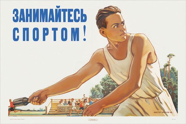 1449. Советский плакат: Занимайтесь спортом!