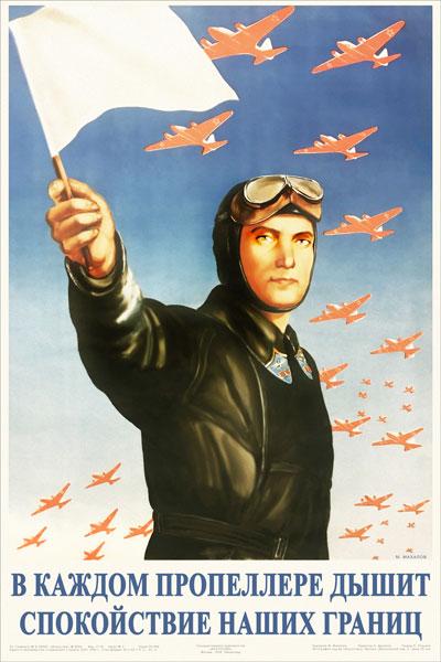 1450. Советский плакат: В каждом пропеллере дышит спокойствие наших границ