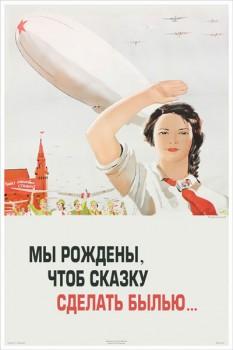1451. Советский плакат: Мы рождены, чтоб сказку сделать былью...