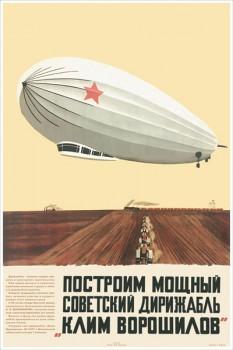 1452. Советский плакат: Построим мощный советский дирижабль Клим Ворошилов