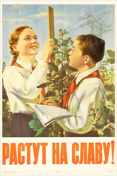 1453. Советский плакат: Растут на славу!