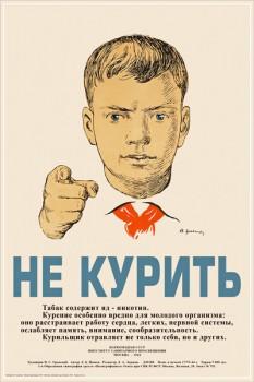1454. Советский плакат: Не курить