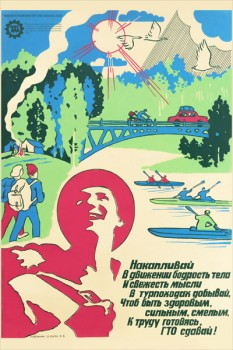 1455. Советский плакат: Накапливай в движении бодрость тела и свежесть мысли...