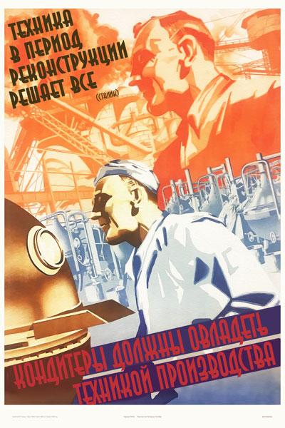 1456. Советский плакат: Техника в период реконструкции решает все. Кондитеры должны овладеть техникой производства.
