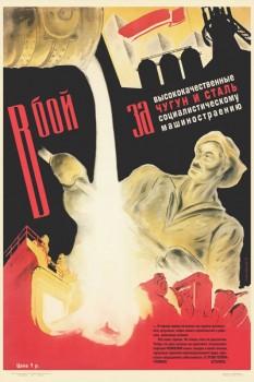 1457. Советский плакат: В бой, за высококачественные чугун и сталь социалистическому машиностроению