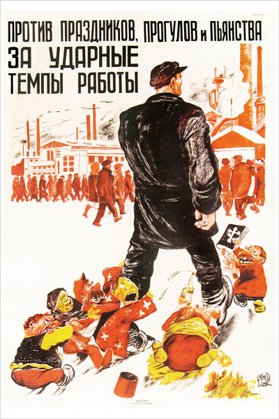 1458. Советский плакат: Против праздников, прогулов и пьянства за ударные темпы работы