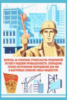 1459. Советский плакат: Боритесь за ускорение строительства предприятий ... и быстрейшее освоение новых мощностей