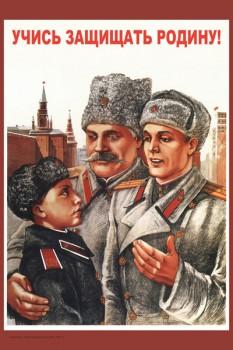 146. Советский плакат: Учись защищать Родину!