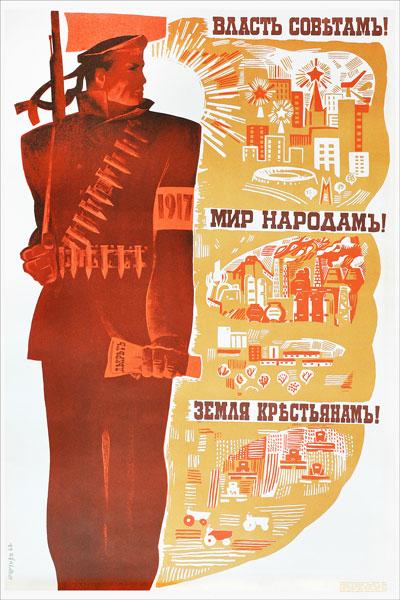 1460. Советский плакат: Власть советамъ! Мир народамъ! Земля крестьянамъ!