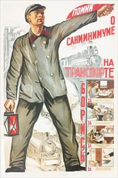 1461. Советский плакат: Помни о санминимуме на транспорте