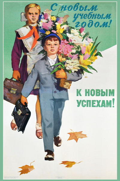 1462. Советский плакат: С новым учебным годом! К новым успехам!