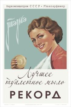 1465. Советский плакат: Лучшее туалетное мыло Рекорд