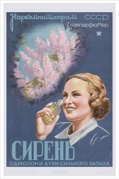 1466. Советский плакат: Сирень. Одеколон и духи сильного запаха