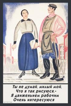 1467. Советский плакат: Ты не думай, милый мой, что я так рисуюся,- я движением рабочим очень интересуюся.