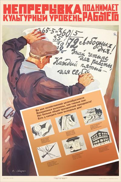 1468. Советский плакат: Непрерывка поднимает культурный уровень рабочего