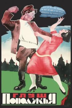 1470. Советский плакат: Глуш Поволжья