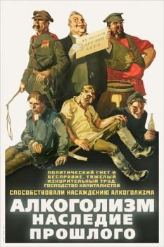 1471. Советский плакат: Алкоголизм наследие прошлого